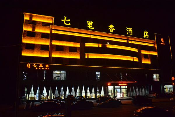 七里香酒店