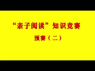 """""""亲子阅读""""知识竞赛预赛(二)"""